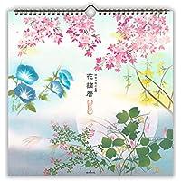 日本ホールマーク 2021年 カレンダー 壁掛け 大 花摘暦 775360