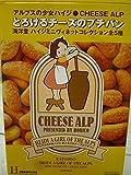 アルプスの少女ハイジ とろけるチーズのプチパン 海洋堂 ハイジミニヴィネットコレクション 2.おんじ 単品