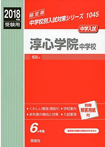 淳心学院中学校   2018年度受験用赤本 1045 (中学校別入試対策シリーズ)