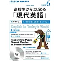 NHK CD ラジオ 高校生からはじめる「現代英語」 2018年6月号