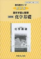 教科書ガイド数研版基本学習と整理改訂版化学基礎 化基 319 (学習ブックス)