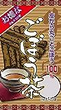 ユウキ製薬 お徳なごぼう茶 26-52日分 3g×52包
