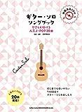 ギター・ソロ・ソングブック —やさしく弾ける人気J-POP20曲—(模範演奏CD付)