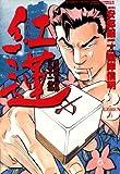 紅蓮 愚連隊の神様 万寿十一伝説 (3) (近代麻雀コミックス)