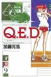Q.E.D.―証明終了―(9) (月刊少年マガジンコミックス)