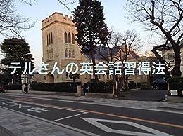 [Terunobu Inoue]のテルさんの英会話習得法 英会話入門
