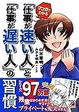 マンガでわかる 「仕事が速い人」と「仕事が遅い人」の習慣 (Asuka business & language book) 画像