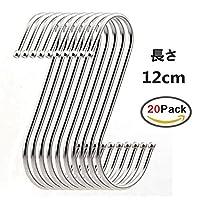 MATSUYOI S字フックステンレス ステンレス鋼 金属道具収納 、クローゼット、ホーム、キッチン 20/30個セット (C)