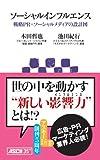ソーシャルインフルエンス 戦略PR×ソーシャルメディアの設計図<ソーシャルインフルエンス 戦略PR×ソーシャルメディアの設計図> (アスキー新書)