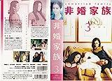 非婚家族 VC3 [VHS]