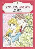 プリンセスと秘密の恋 (エメラルドコミックス/ハーモニィコミックス)