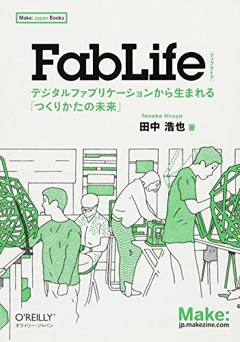 FabLife ―デジタルファブリケーションから生まれる「つくりかたの未来」 (Make: Japan Books)の詳細を見る