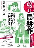 改元 島耕作(6) ~昭和63年~ (モーニングコミックス)