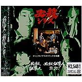 必殺仕事人 / 必殺仕事人・激突! ― オリジナル・サウンドトラック全集 12