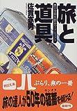 旅と道具―豊かな旅を創るハードとソフト (朝日文庫)