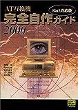 AT互換機完全自作ガイド〈2000〉Slot1対応版