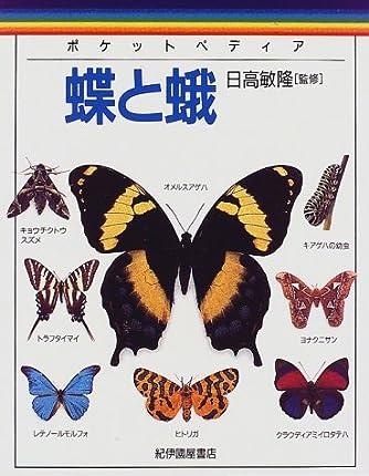 蝶と蛾 (ポケットペディア)