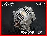 ☆送料無料☆スバル RA1 プレオ オルタネーター DENSO【中古】