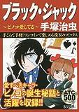 ブラック・ジャック ピノコ愛してる (AKITA TOP COMICS500)