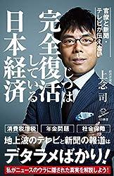 ニュースの裏にある日本経済の真実がわかる新聞やテレビは、日本経済の本当の姿を日本国民に正しく伝えていないと主張する経済評論家の上念司氏が、マスコミの報道を取り上げ、その裏に隠された真実を解説する。デタラメばかりの地上波テレビと新聞に代わり、私がニュースを解説しよう!『虎ノ門ニュース』『ニュース女子』など、ネット配信のニュース番組で活躍中の経済評論家が、マスコミが報道している金融緩和政策や消費税増税問題、社会保障問題などのニュースを取り上げ、その裏に隠された日本経済の「真実」を一切...