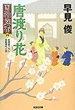 唐渡り花: 闇御庭番(四) (光文社時代小説文庫)