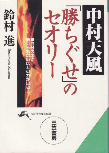 中村天風「勝ちぐせ」のセオリー (知的生きかた文庫)の詳細を見る