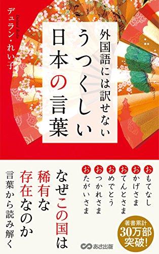 外国語には訳せないうつくしい日本の言葉