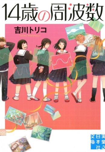 14歳の周波数 (実業之日本社文庫)の詳細を見る