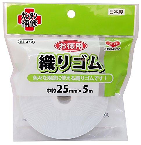 KAWAGUCHI お徳用 織りゴム 幅25mm 長さ5m巻 白 93-370