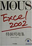 MOUS一般 Excel2002 特撰問題集