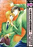 ときめきの生徒会室(2) (ビーボーイコミックス)
