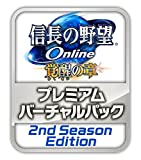 『信長の野望 Online ~覚醒の章~ プレミアムバーチャルパック 2nd Season Edition』 [オンラインコード]