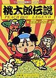 桃太郎伝説―愛と勇気のオニ退治 (双葉文庫―ファミコン...