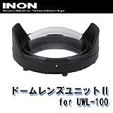 INON ドームレンズユニット2 for UWL-100