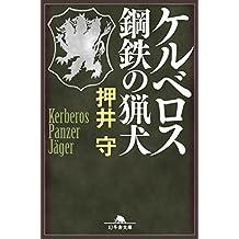 ケルベロス 鋼鉄の猟犬 (幻冬舎文庫)