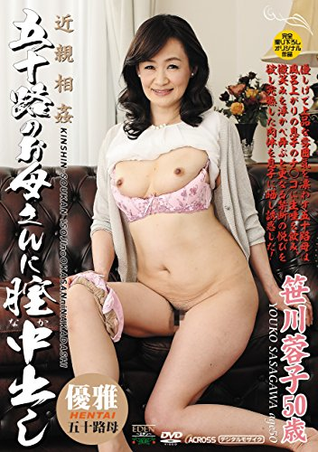 近親相姦 五十路のお母さんに膣中出し 笹川蓉子 ルビー [DVD]
