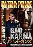 ウルトラプライス版 バッド・ガンズ HDマスター版《数量限定版》 [DVD]