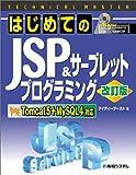 TECHNICAL MASTER はじめてのJSP&サーブレットプログラミング改訂版Tomcat5+MySQL4対応 (テクニカルマスターシリーズ)