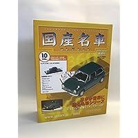 国産名車コレクション 10 日本が世界に誇る名車シリーズ vol.10 ホンダ N360 2006年発売 ミニチュアカー トミカ tomica アシェット