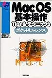 MacOS基本操作Tips&テクニック'sポケットリファレンス (Pocket reference)