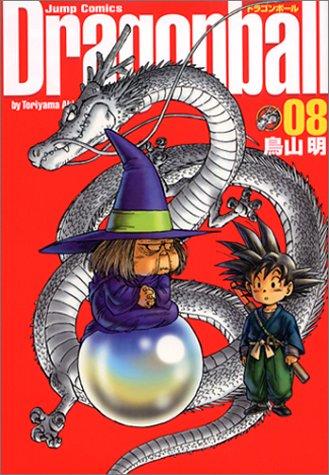 DRAGON BALL 完全版 8 (ジャンプコミックス)