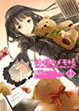 神様のメモ帳(3) (電撃コミックス)