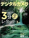 デジタルカメラマガジン 2019年6月号[雑誌]