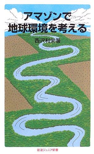 アマゾンで地球環境を考える (岩波ジュニア新書 (516))の詳細を見る