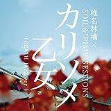 カリソメ乙女 (DEATH JAZZ ver.)