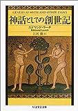 神話としての創世記 (ちくま学芸文庫)