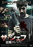 ザ・シェフ 悪魔のレシピ [DVD]