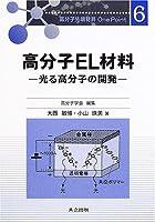 高分子EL材料―光る高分子の開発 (高分子先端材料One Point 6)