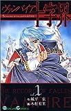 ヴァンパイア十字界 1 (ガンガンコミックス)