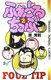 ふぁうるちっぷ 2 (2) (少年サンデーコミックス)